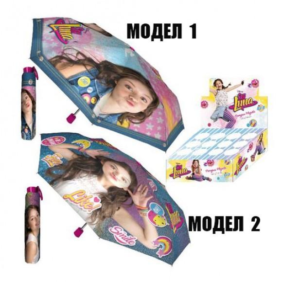 772991b7f6e Сгъваем чадър Сой Луна 2