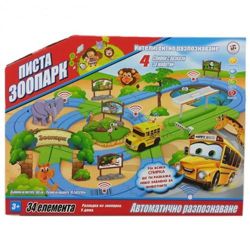 Писта Зоопарк на Български