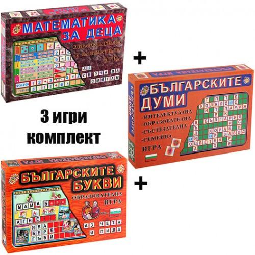 3 игри комплект