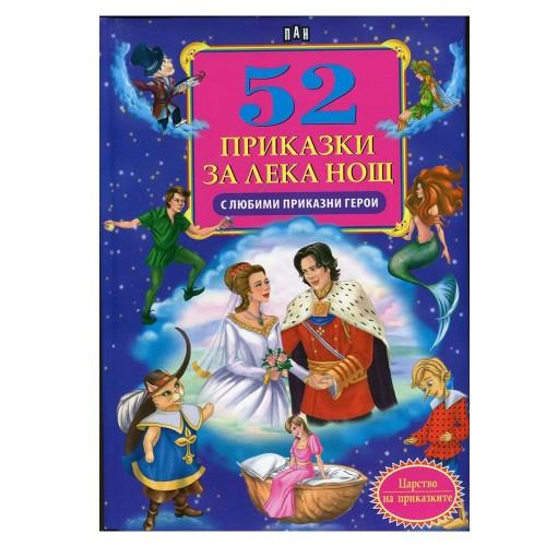 52 Приказки за лека нощ