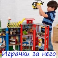 Детски играчки за момчета