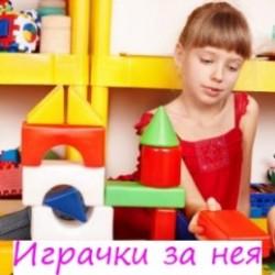 Детски играчки за момичета
